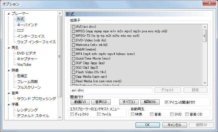MPC-BE 1.5.2.3445 x64 オプション - 形式設定