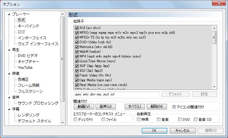 MPC-BE 1.5.2.3445 x64 オプション - 形式設定、動画ファイルのみ関連付け