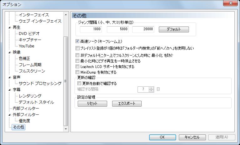 MPC-BE 1.5.2.3445 x64 オプション - その他設定、更新の確認機能