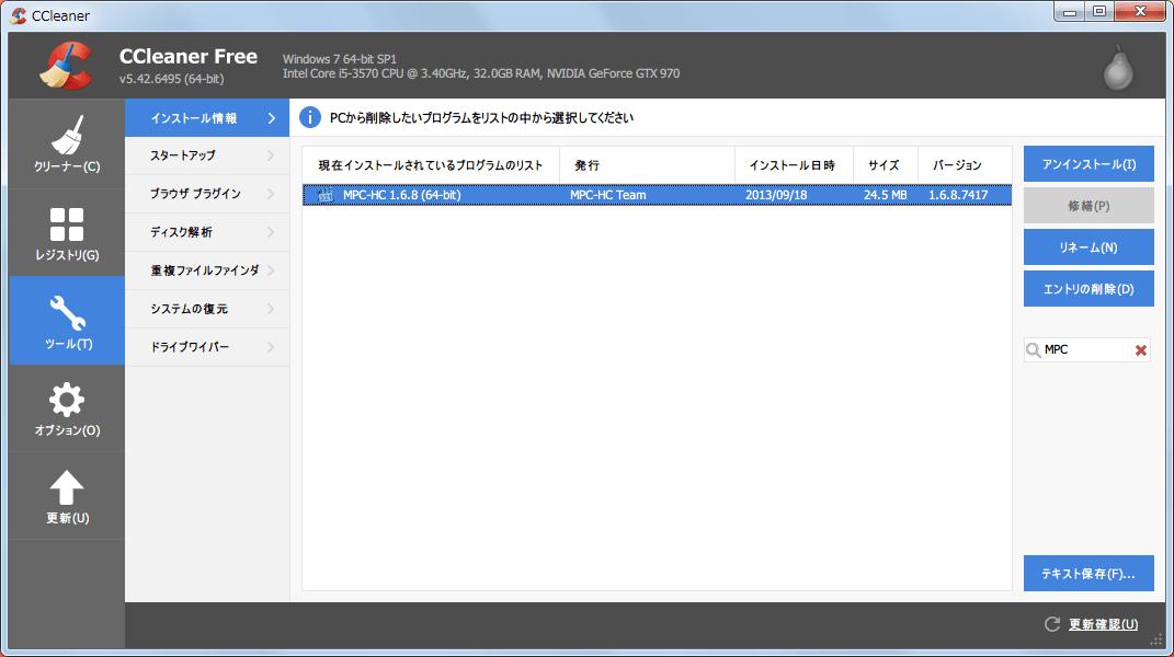MPC-HC 1.6.8 (64-bit) アンインストール