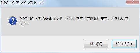 MPC-HC 1.6.8 (64-bit) アンインストール、MPC-HC とその関連コンポーネントをすべて削除します。よろしいですか? はいを選択