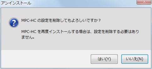 MPC-HC 1.6.8 (64-bit) アンインストール、MPC-HC の設定を削除してもよろしいですか? MPC-HC を再度インストールする場合は、設定を削除する必要はありません。 はいを選択