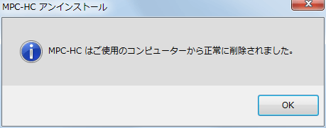 MPC-HC 1.6.8 (64-bit) アンインストール、MPC-HC はご使用のコンピューターから正常に削除されました。
