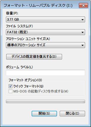 Memtest86+ 用 USB メモリにドライブレターを割り当てる