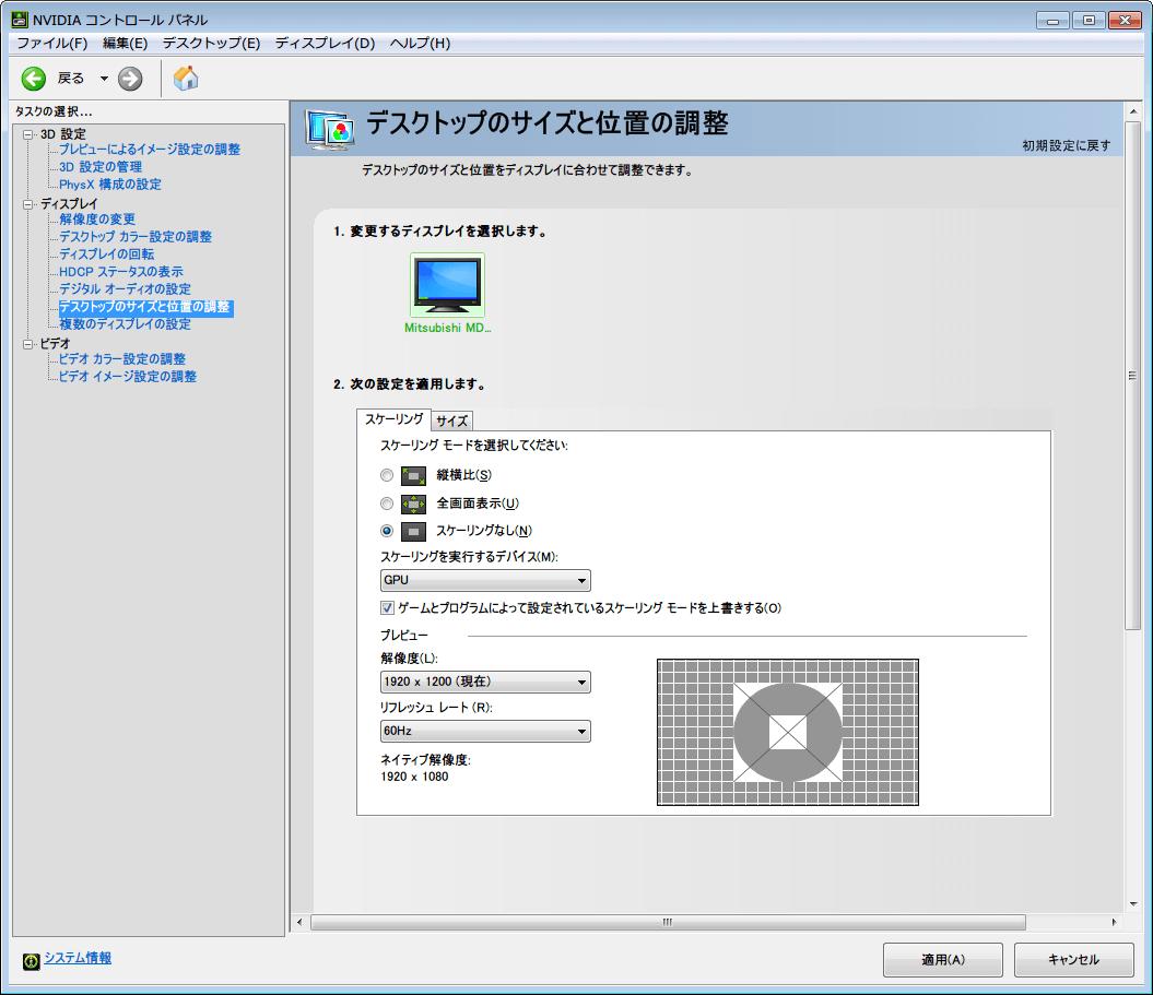 NVIDIA コントロールパネル、デスクトップのサイズと位置の調整 スケーリングを実行するデバイス GPU、ゲームとプログラムによって設定されているスケーリングモードを上書きするにチェックマーク