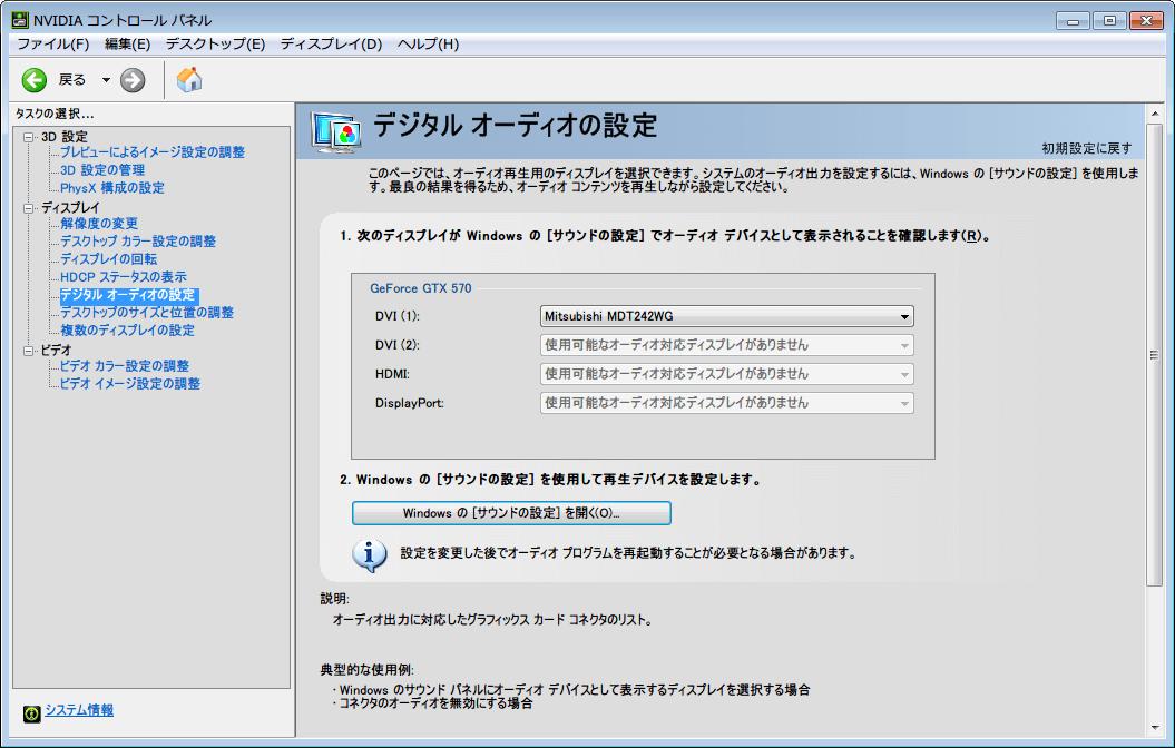 NVIDIA コントロールパネル、デジタルオーディオの設定 DVI 液晶モニター設定済み状態