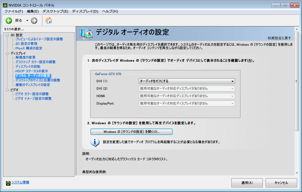 NVIDIA コントロールパネル、デジタルオーディオの設定 DVI オーディオをオフにするに変更