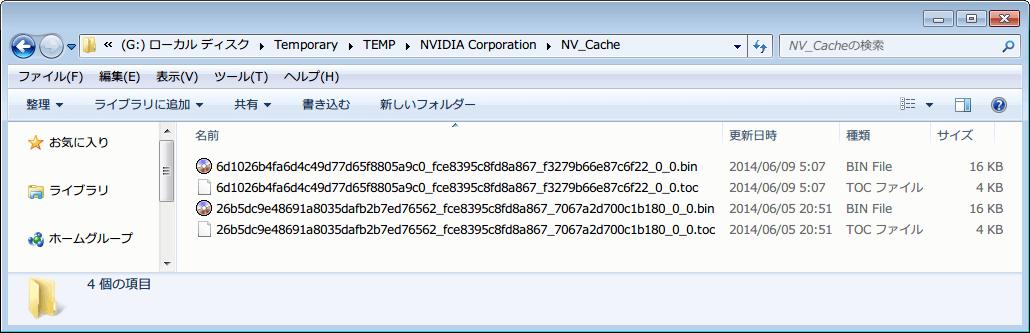 NVIDIA シェーダーキャッシュフォルダ、「NVIDIA Corporation」 フォルダ - 「NV_Cache」 フォルダ(%temp%\NVIDIA Corporation\NV_Cache)