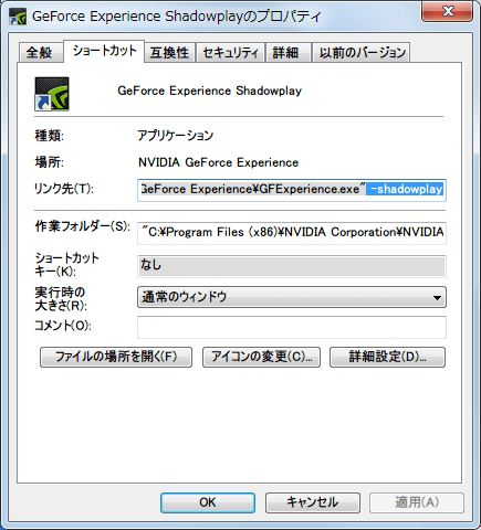 NVIDIA GeForce Experience Version 2.11.4.0 C:\Program Files (x86)\NVIDIA Corporation\NVIDIA GeForce Experience フォルダにある GFExperience.exe のショートカットを作成、リンク先に -shadowplay を付け加える