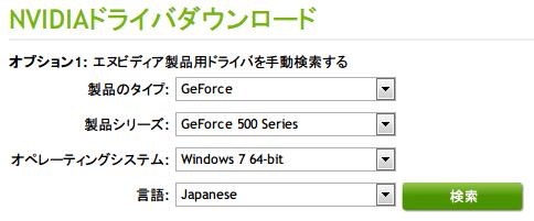 NVIDIA Geforce ドライバダウンロード、手動検索