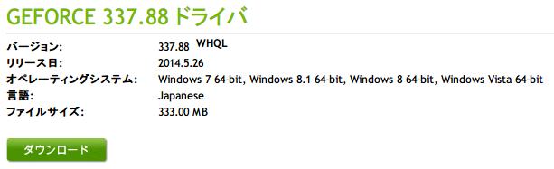 NVIDIA Geforce ドライバダウンロード、GEFORCE 337.88 WHQL