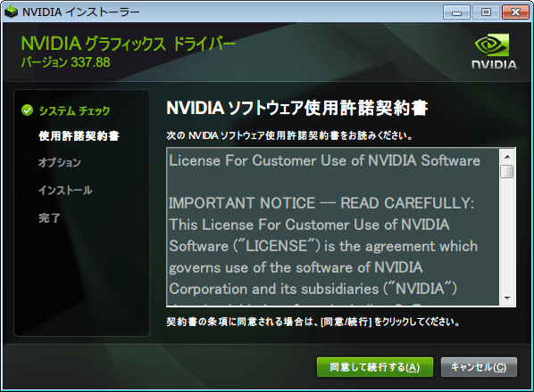 NVIDIA Geforce ドライバインストール、NVIDIA ソフトウェア使用許諾契約書
