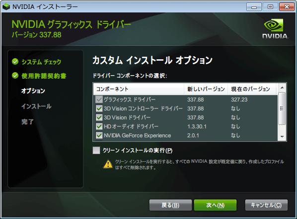 NVIDIA Geforce ドライバインストール、カスタムインストールオプション