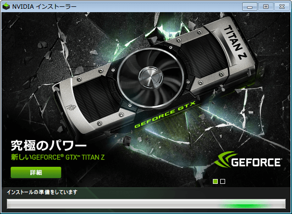 NVIDIA Geforce ドライバインストール中