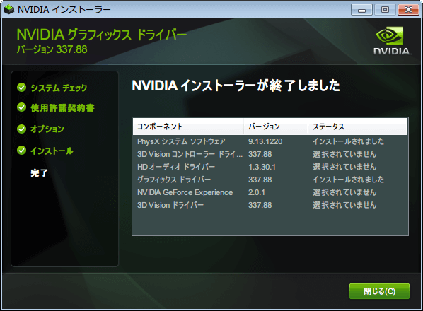 NVIDIA Geforce ドライバインストール完了