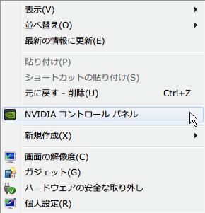 デスクトップ 右クリックメニューから NVIDIA コントロールパネル起動