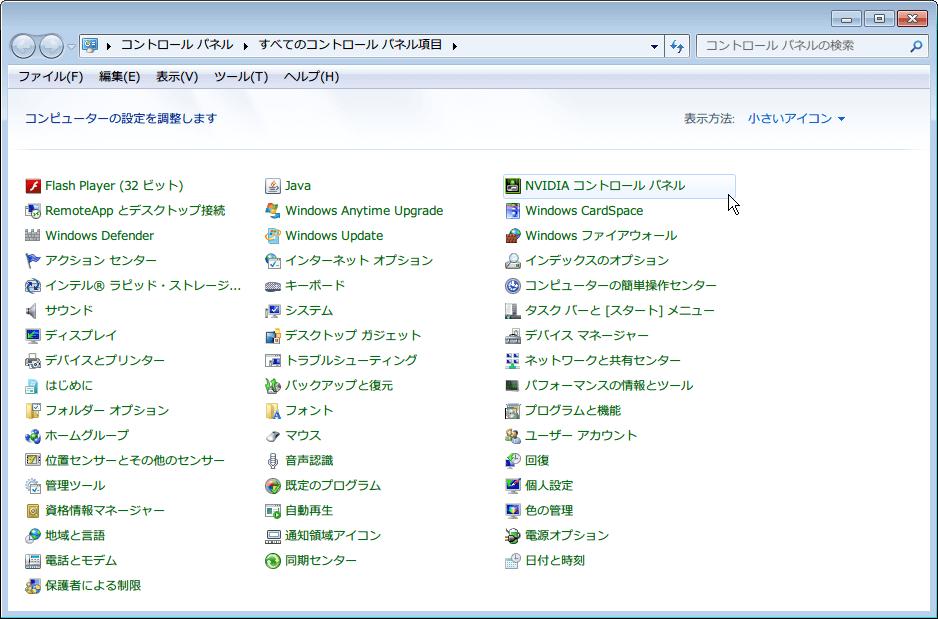 Windows コントロールパネルから NVIDIA コントロールパネル起動