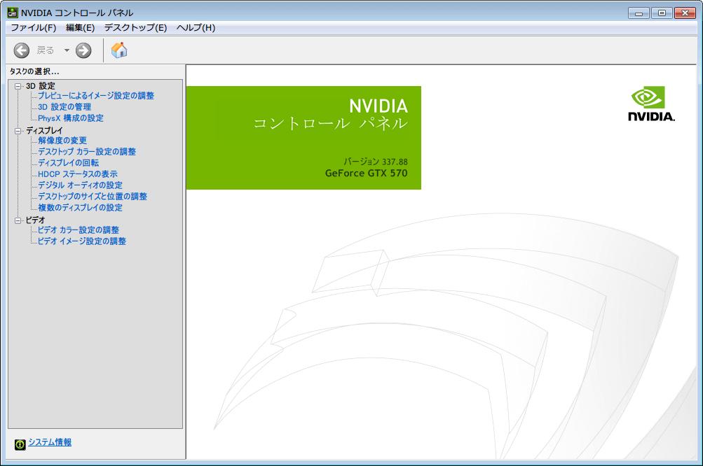 NVIDIA コントロールパネル画面