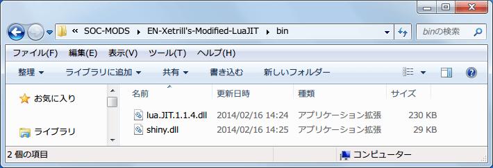 S.T.A.L.K.E.R Shadow of Chernobyl、パフォーマンス向上 Xetrill's Modified LuaJIT library(lua.JIT.1.1.4.dll、shiny.dll ファイル) インストール、lua.JIT.1.1.4.dll、shiny.dll ファイルを日本語化ローダーを使用している場合は bin_org フォルダに、日本語化ローダーを使っていない場合は bin フォルダにインストール、このファイルは Clear Sky、Call of Pripyat で導入することによるパフォーマンスアップするという情報がみられるが、Shadow of Chernobyl での導入は PCGamingWiki でしか説明がないため効果のほどは不明、今のところこのファイルをインストールすることによってエラーで起動するようなことはない