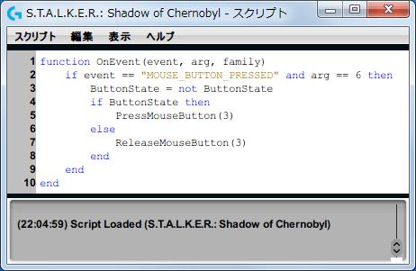 S.T.A.L.K.E.R Shadow of Chernobyl ロジクールゲーミングソフトウェアのスクリプトでトグルエイム設定、S.T.A.L.K.E.R Shadow of Chernobyl ではエイムは押しっぱなしのみで切り替え(Toggle)式エイムが設定できない、ロジクールゲーミングソフトウェアのスクリプトで別ボタンにトグルエイムを設定、トグルエイムを設定するボタンを事前にボタン割り当てなしの状態にする、マウスの右クリックは外せることができず、マウス右クリックをスクリプトでトグルエイムに設定することがおそらく不可能?、arg == 6 はサイド中央ボタン、PressMouseButton(3) と ReleaseMouseButton(3) がマウス右クリック相当の挙動