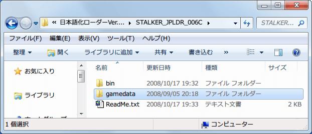 S.T.A.L.K.E.R Shadow of Chernobyl 日本語化ファイルを Mod 管理ソフト JSGME で個別管理、日本語化ローダー Ver.006c(STALKER_JPLDR_006C.zip) の gamedata を使用、同梱の bin フォルダは使わないで SoC Steam 用日本語ローダー(STALKER_SoC_JP_STEAMLOADER_002.zip) か MEGA.nz でまとめられた日本語化ファイルセットの日本語化ローダー Ver.006c+α版 bin フォルダを使用