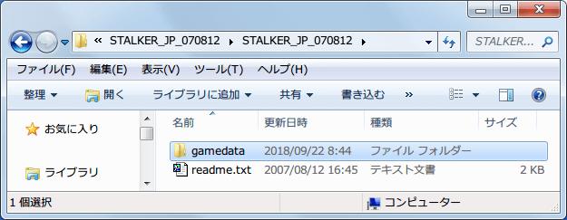 S.T.A.L.K.E.R Shadow of Chernobyl 日本語化ファイルを Mod 管理ソフト JSGME で個別管理、日本語化済テキスト 2007年8月12日版(STALKER_JP_070812.zip) の gamedata を使用