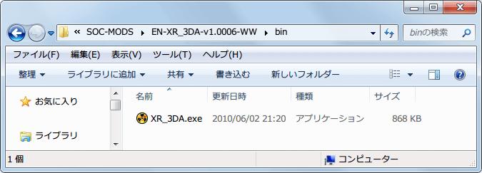 GOG 版 S.T.A.L.K.E.R Shadow of Chernobyl、4GB Patch XR_3DA.exe(v1.0006 WW) を Mod 管理ソフト JSGME で管理、日本語化ローダーを使用しない場合は bin フォルダに XR_3DA.exe(v1.0006 WW) を配置