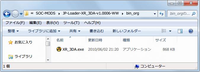 GOG 版 S.T.A.L.K.E.R Shadow of Chernobyl、4GB Patch XR_3DA.exe(v1.0006 WW) を Mod 管理ソフト JSGME で管理、Steam 対応版日本語化ローダーを使用する場合は bin_org フォルダに XR_3DA.exe(v1.0006 WW) を配置