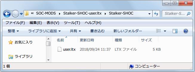 リンク作成シェル拡張 Ver.1.55 for Windows を使ってシンボリックリンク作成、Mod 管理ソフト JSGME で作成した Mod フォルダに置いた user.ltx、一部 Mod で設定済み user.ltx と使い分けるため Mod フォルダと同様 JSGME で user.ltx を管理したほうが入れ替えの手間が楽になる、ゲーム内でキーコンフィグやグラフィックスの設定など変更した場合は Mod フォルダの user.ltx(コピー元) には反映されないため、user.ltx の入れ替えが頻繁にあるようであれば Mod フォルダの user.ltx を更新しておく必要がある