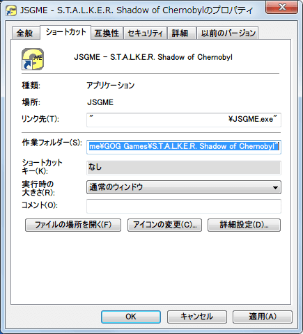 Mod 管理ソフト JSGME 2.6.0.157 インストール、通常 JSGME.exe をゲームのインストールフォルダに置いて使うことになるが、この場合ゲームごとに JSGME.exe を置くことになる、JSGME.exe プログラム本体を別の場所においてショートカットを作成、作業フォルダーにゲームがインストールされているフォルダを指定することで、JSGME.exe をゲームごとにコピーすることなくショートカットを設定することで Mod を管理することができる