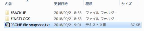 Mod 管理ソフト JSGME 2.6.0.157 使い方、Task → Generate snapshot of game files をクリックするとゲームフォルダ内にあるファイル・フォルダ状態のスナップショットを保存、MOD フォルダに保存されたスナップショットテキストファイル、スナップショットテキストファイルにはフォルダ構成と各ファイルの 32個の 16進数ハッシュ値が記録