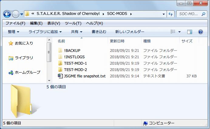 Mod 管理ソフト JSGME 2.6.0.157 使い方、ダミーファイル・フォルダを用いて JSGME の動作確認