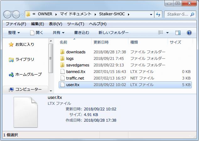 リンク作成シェル拡張 Ver.1.55 for Windows を使ってシンボリックリンク作成、Documents フォルダ → Stalker-SHOC フォルダ(%USERPROFILE%\Documents\Stalker-SHOC\)にある user.ltx、各種設定が保存されておりまた一部の Mod では設定済み user.ltx が同梱されているため、Mod フォルダと同様 JSGME で user.ltx を管理したほうが入れ替えの手間が省ける