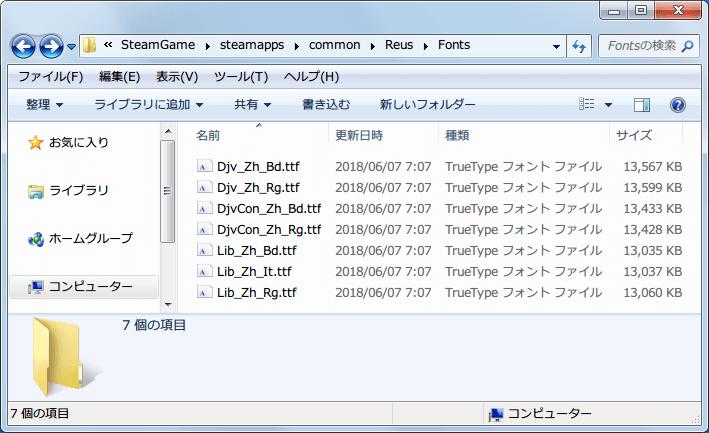 PC 版 ゴッドゲーム Reus、Fonts フォルダに入っているゲームで使われるデフォルトフォント、Djv_Zh_Bd.ttf、Djv_Zh_Rg.ttf、DjvCon_Zh_Bd.ttf、DjvCon_Zh_Rg.ttf、Lib_Zh_Bd.ttf、Lib_Zh_It.ttf、Lib_Zh_Rg.ttf