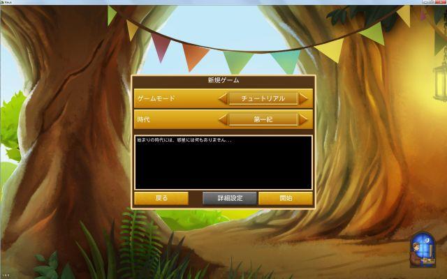 PC 版 ゴッドゲーム Reus 日本語化、MTLc3m.ttf(モトヤ L シーダ 3等幅)フォント入れ替え、新規ゲーム画面