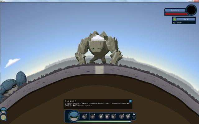 PC 版 ゴッドゲーム Reus 日本語化、MTLc3m.ttf(モトヤ L シーダ 3等幅)フォント入れ替え、チュートリアル画面 巨人を動かそう