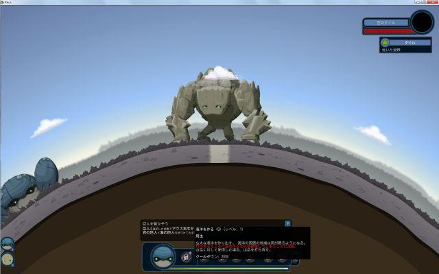 PC 版 ゴッドゲーム Reus 日本語化、MTLc3m.ttf(モトヤ L シーダ 3等幅)フォント入れ替え、チュートリアル画面 巨人を動かそう 海洋を作る