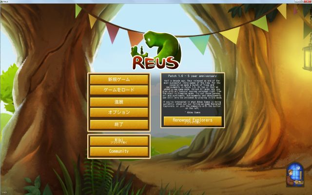PC 版 ゴッドゲーム Reus 日本語化、MTLmr3m.ttf(モトヤ L マルベリ 3等幅)フォント入れ替え、ゲームタイトル画面