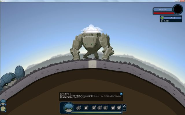 PC 版 ゴッドゲーム Reus 日本語化、MTLmr3m.ttf(モトヤ L マルベリ 3等幅)フォント入れ替え、チュートリアル画面 巨人を動かそう