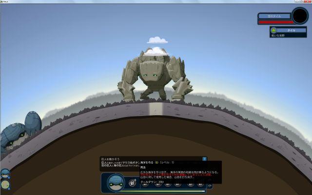 PC 版 ゴッドゲーム Reus 日本語化、MTLmr3m.ttf(モトヤ L マルベリ 3等幅)フォント入れ替え、チュートリアル画面 巨人を動かそう 海洋を作る