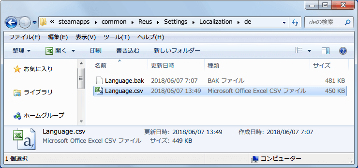 PC 版 ゴッドゲーム Reus、Reus/Settings/Localization/de フォルダにある Language.csv を、ダウンロードした日本語ファイル Language.csv と差し替え(reus_out - シート1.tsv の場合は Language.csv にリネーム)