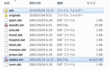 PC 版 SILENT HILL 2 Audio Enhancement Pack (サウンドファイル) をインストールするため、originals フォルダを作成して sound フォルダにある元のサウンドファイル adx フォルダと sddata.bin ファイルをバックアップ