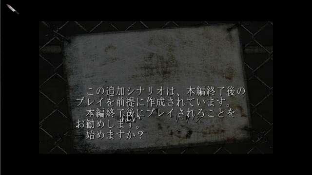 PC 版サイレントヒル2 日本語化、サブシナリオ開始前メッセージ、メッセージ文字表示がはい・いいえの選択位置側がずれている