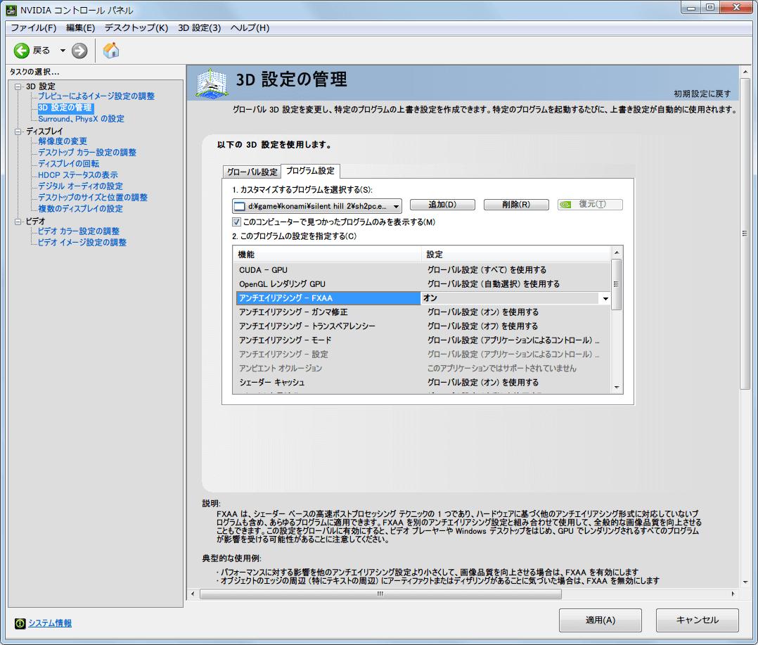 PC ゲーム SILENT HILL 2 でアンチエイリアスを有効にする方法、NVIDIA ビデオカードを使っている場合、NVIDIA コントロールパネル → 3D 設定の管理 → プログラム設定タブに移動。追加ボタンをクリックして sh2.exe を追加(リストにない場合は参照ボタンをクリックして sh2.exe を選択)。アンチエイリアシング AA - FXAA をオンにして適用ボタンをクリック。