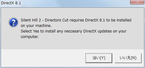 サバイバルホラーアドベンチャー PC ゲーム SILENT HILL 2 Director's Cut ヨーロッパ版 インストール、DirectX 8.1 インストール確認画面、DirectX 8.1 のインストールは不要なためいいえボタンをクリック