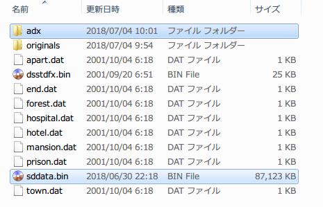 PC 版 SILENT HILL 2 用 Audio Enhancement Pack (サウンドファイル) をダウンロード(1.5GB)して adx フォルダと sddata.bin ファイルを sound フォルダにインストールする、ゲームを起動してフリーズせずサウンドが再生されるかどうか確認する