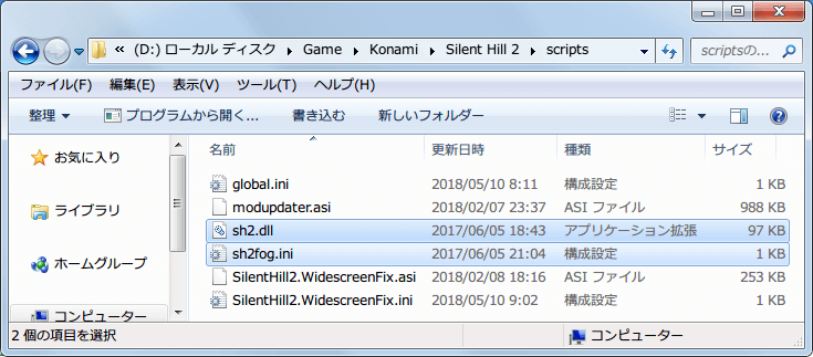PS2 版サイレントヒル2 の霧を再現するために PC ゲーム SILENT HILL 2 インストールフォルダにある Silent Hill 2 Widescreen Fix インストール時に入れた scripts フォルダに Fog Fix の sh2.dll と sh2fog.ini をコピー