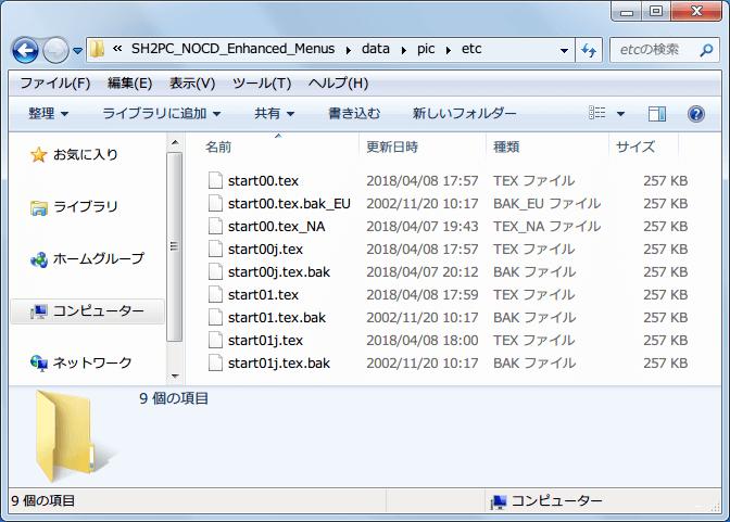 SH2 No CD and Menu Enhancements、data フォルダ → pic フォルダ → etc フォルダ内にあるファイル
