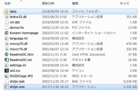 PC ゲーム SILENT HILL 2 がインストールされたフォルダに自己責任で sh2pc.exe ファイルと data フォルダを差し替えまたは上書き