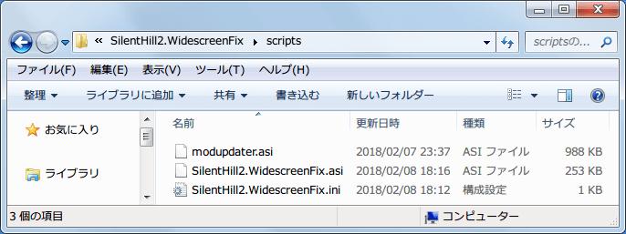 PC ゲーム SILENT HILL 2、Silent Hill 2 Widescreen Fix ダウンロード、scripts フォルダ内にあるファイル一覧